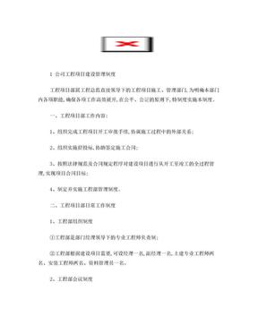 《公司工程项目建设管理制度》.doc