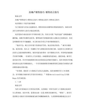 房地产销售技巧-销售语言技巧.doc