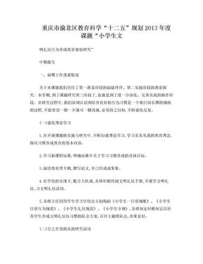 小学生文明礼仪行为养成教育策略研究课题中期报告.doc