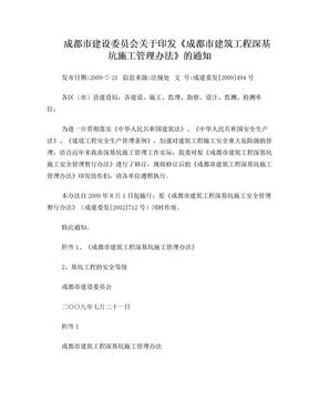 成都市建筑工程深基坑施工安全管理暂行办法.doc