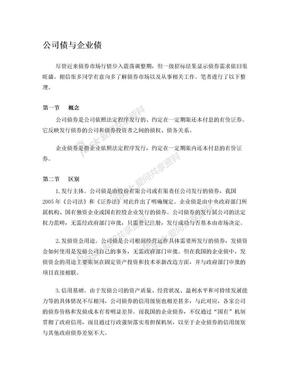 企业债与公司债的区别(最强完整推荐).doc