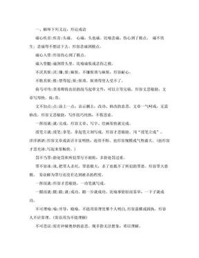 近义成语解释.doc