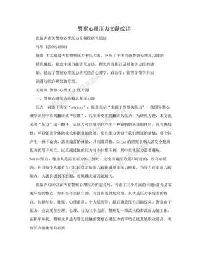 警察心理压力文献综述.doc