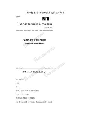 国家标准-》香蕉病虫害防治技术规范.doc