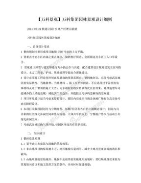 【万科景观】万科集团园林景观设计细则.doc