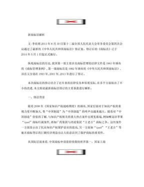 新商标法解析.doc