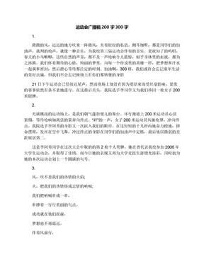 运动会广播稿200字300字.docx