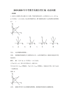 2019-2020年中考数学真题分类汇编 动态问题.doc
