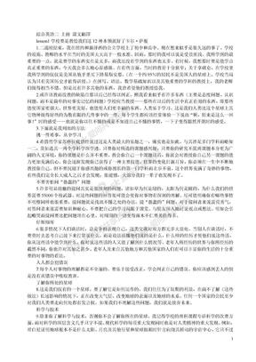 综合英语二上下册课文翻译(自考).doc