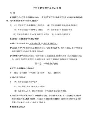 中学生物学教学论复习资料.doc