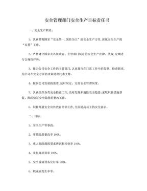 总经理与各部门签订安全责任书.doc