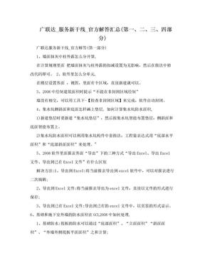 广联达_服务新干线_官方解答汇总(第一、二、三、四部分).doc