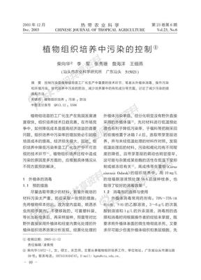 植物组织培养中污染的控制.pdf