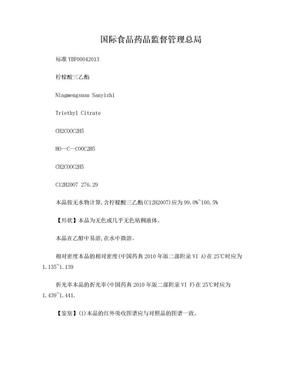 柠檬酸三乙酯标准YBF00042013.doc