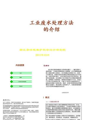 工业废水处理简介.ppt