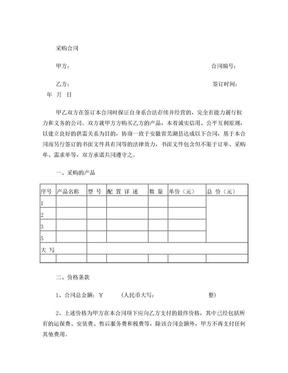 月结30天产品采购合同(范本).doc