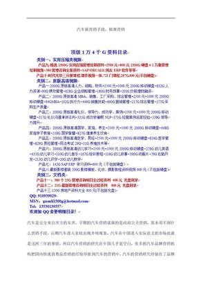 abv_汽车新营销手段,精准营销(doc45).doc