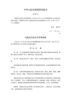 国务院令591号《危险化学品安全管理条例》.docx
