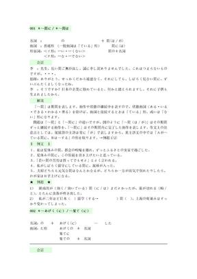 日本語文法表現上.doc