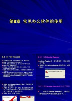 办公自动化第8章 常见办公软件的使用.ppt