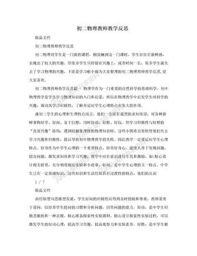 初二物理教师教学反思.doc