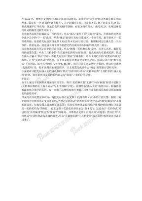word论文排版.doc