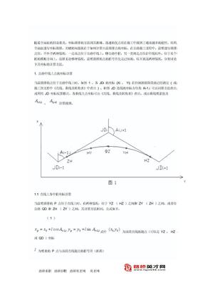 全站仪公路坐标放样的有关计算(一).doc