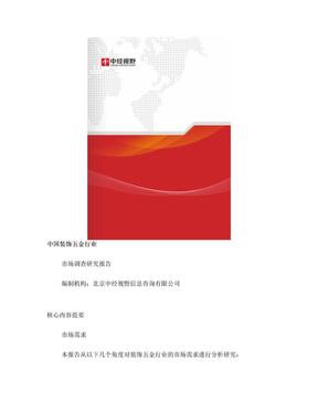 中国装饰五金行业市场调查研究报告(目录).doc