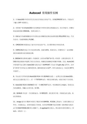 autocad字体库大全免费下载Autocad_常用操作实例.doc
