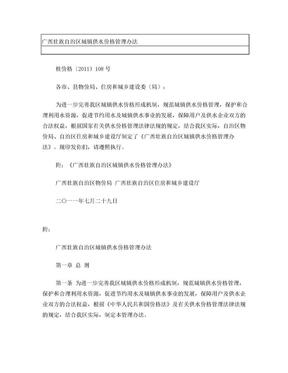 广西壮族自治区城镇供水价格管理办法.doc