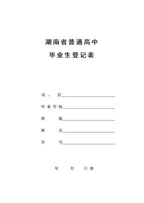高中毕业生登记表1.doc