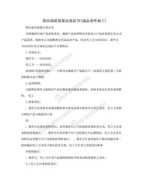 供应商质量保证协议书(成品委外加工).doc