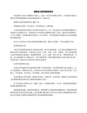 最新幼儿园开园致辞范文.docx