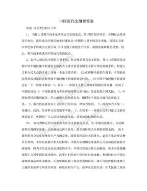 中国近代史纲要答案.doc