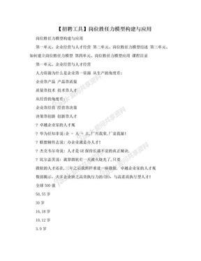 【招聘工具】岗位胜任力模型构建与应用.doc