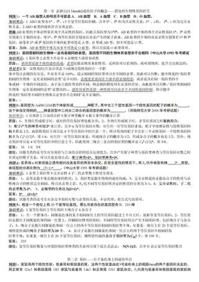 遗传学习题集.doc