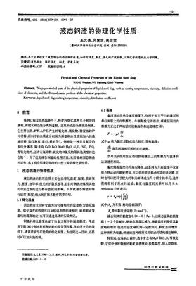 液态钢渣的物理化学性质.pdf