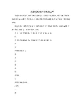 政府采购合同验收报告单.doc