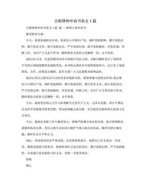 公职律师申请书范文4篇.doc
