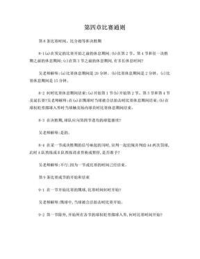最新国际篮球规则解释.doc