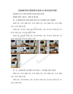 囚徒健身图文教程和计划表(A4纸直接打印版).doc