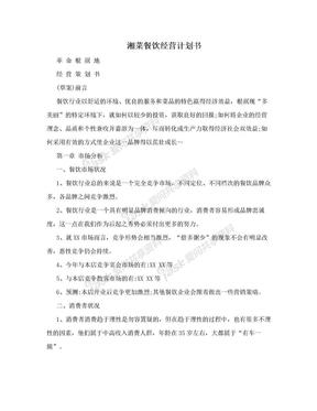 湘菜餐饮经营计划书.doc