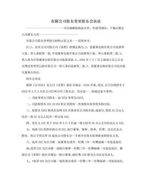 有限公司股东变更股东会决议.doc