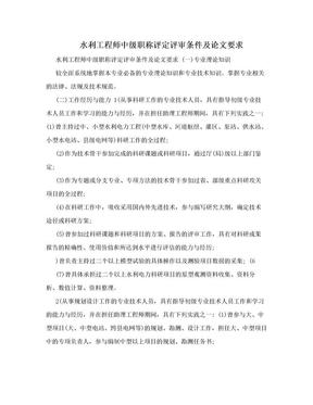 水利工程师中级职称评定评审条件及论文要求.doc