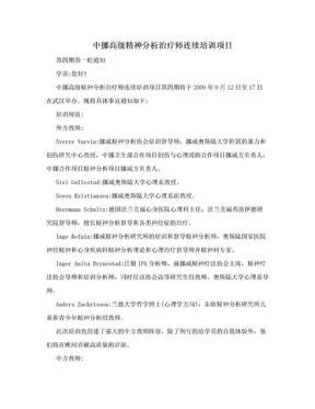 中挪高级精神分析治疗师连续培训项目.doc
