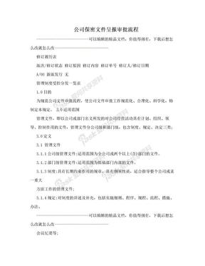 公司保密文件呈報審批流程.doc