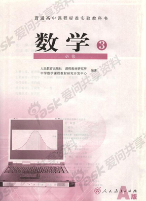 高中数学必修3(人教版).pdf