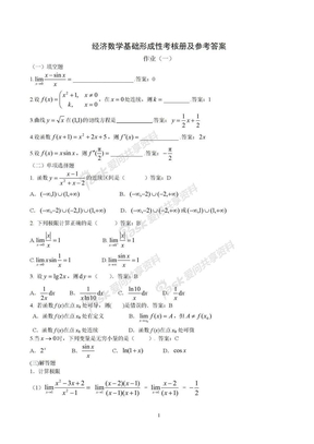 经济数学基础形成性考核册及参考答案.doc