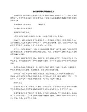 物理课题研究开题报告范文.docx