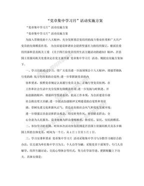 """""""党章集中学习月""""活动实施方案.doc"""